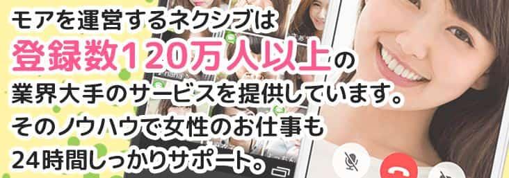 モアアプリ(メールレディ)